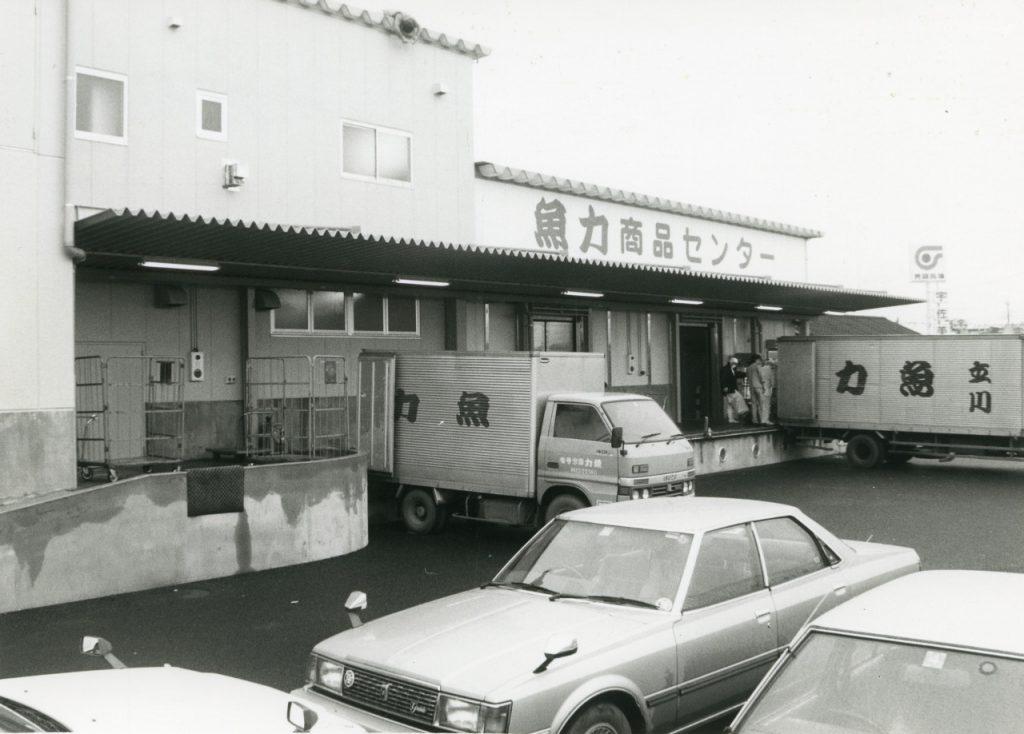 瑞穂商品センター